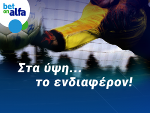 GG το ντέρμπι, διπλό του ΑΠΟΕΛ & over 2.5 goals; Απόδοση 2.70 στην BET ON ALFA!