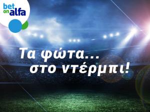 Βλέπεις over 2.5 goals το ντέρμπι; Απόδοση 2.15 στην BET ON ALFA!