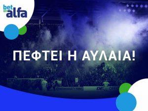 Βλέπεις νίκη του Απόλλωνα; Απόδοση 2.75 στην BET ON ALFA