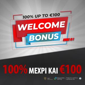 Meridianbet: Μπόνους Εγγραφής έως και 100 ευρώ!