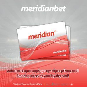 Η Meridianbet σας επιβραβεύει μέσω της Loyalty card!