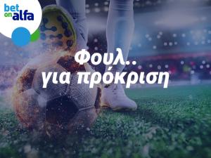 BetonAlfa.cy: Ξεκινάει το Κύπελλο Κύπρου με νοκ άουτ αγώνες!