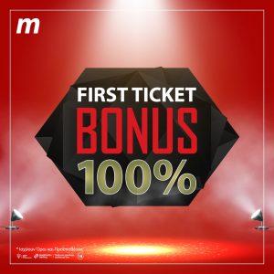 Meridianbet: First ticket bonus 100%!