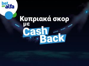 Βetonalfa.cy: Κυπριακά σκορ με CashBack, Πολλαπλά σκορ στην Bundesliga και Build & Bet με σκόρερ τον Moreno!