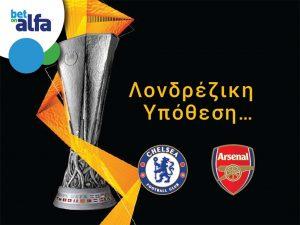 Chelsea ή Arsenal; ΟΛΑ για τον τελικό του Europa League στην BET ON ALFA