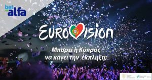 Betonalfa: Κερδίζει τη EUROVISION η Φουρέιρα; Δείτε τις αποδόσεις