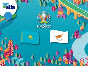 Goal – Goal το Καζακστάν – Κύπρος; Απόδοση 1.95 στην BET ON ALFA!