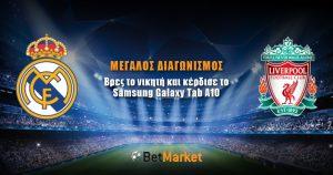 Διαγωνισμός BetMarket.com.cy με δώρο ένα Samsung Galaxy Tab A10!