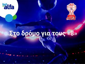 Betonalfa: Over 2.5 Goals το Δόξα – ΑΠΟΕΛ; Απόδοση 1.70