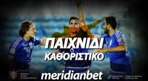Meridianbet: Νίκη ή ισοπαλία για Κύπρο και Over 2.5 Goals  στο παιχνίδι, απόδοση 7.00!