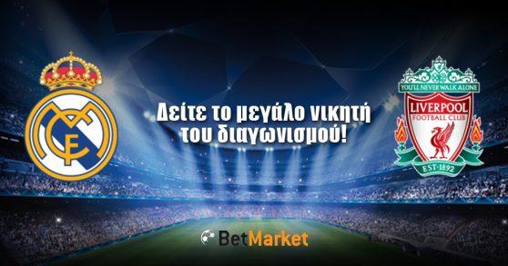 o-megalos-nikitis-toy-diagonismoy-gia-ton-teliko-champions-league