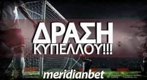 Meridianbet: Over  2.5 σε Τσίρειο και Παφιακο και Goal-Goal Over 2.5 σε Μακάρειο απόδοση 6.10!!!!