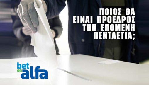 betonalfa-anastasiadis-i-allos-proedros