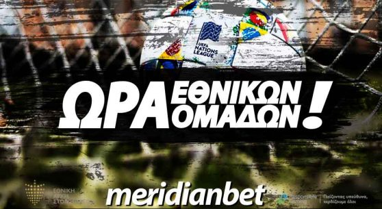 meridianbet-uefa-nations-league-me-over-2-5