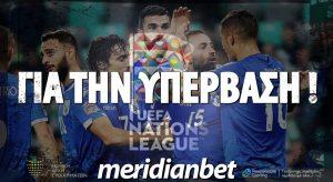 Meridianbet: Νίκη της Εθνικής Κύπρου απόδοση 3.00!