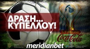 Meridianbet: Goal-Goal σε ΓΣΠ και «Τάσος Μάρκου» και Οver 3.5 στο «Αμμόχωστος» απόδοση 7.60!