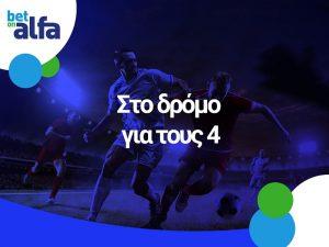 ΑΠΟΕΛ -ΑΕΚ over 2.5 goals, με απόδοση 1.85 στην BET ON ALFA