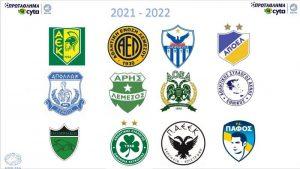 Αφιέρωμα Κυπριακού Πρωταθλήματος 2021/2022