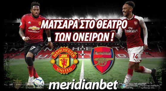 meridianbet-over-2-3-goals-sto-theatro-ton-oneiron-apodosi-2-57