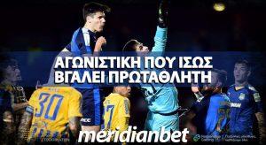Meridianbet: Τρία παιχνίδια τρία Over 2.5 goals απόδοση 5.80!