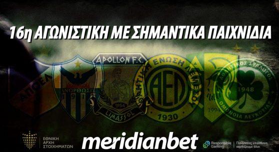 meridianbet-ntermpi-apo-ta-palia-sto-gsp-me-goal-goal-kai-over-2-5-goals-apodosi-2-50
