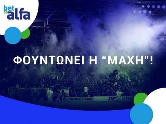 dyada-over-2-5-goals-me-apodosi-3-41-stin-bet-on-alfa