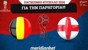 Meridianbet: Θα σημειωθούν πολλά γκολ στον τελικό της παρηγοριάς;