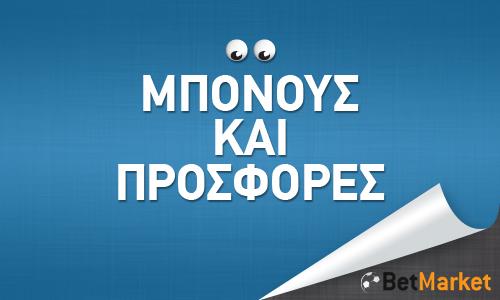 bonus-kai-prosfores-stoiximatikon-etaireion-stin-kipro