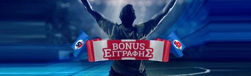 sportingbet-bonus-eggrafis