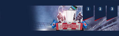 sportingbet-programma-antamivis