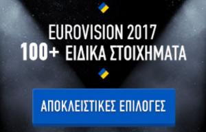 Stoiximan cy: Eurovision 2017 με αποκλειστικές επιλογές