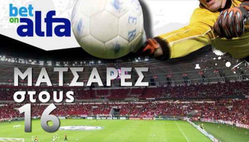 betonalfa-i-fasi-ton-16-tou-champions-league