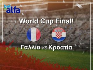 ΟΛΑ για τον τελικό του Παγκοσμίου Κυπέλλου ΠΑΙΖΟΥΝ στην BET ON ALFA